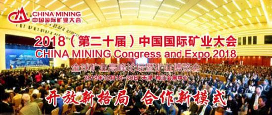 2018 (20 - й) международный конгресс горнодобывающей промышленности китая