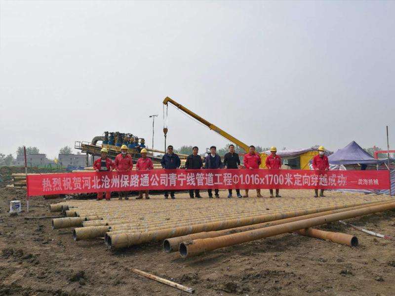 连云港黄海勘探非开挖设备助力青宁线施工 ----- 江苏淮安径 直径 1016mm 输气道 管道 1700 米 顺利回拖